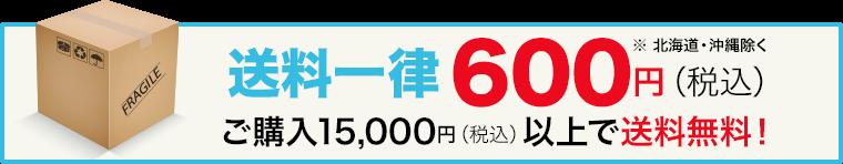 送料一律600円(税込)*北海道・沖縄除く ご購入15,000円(税込)以上で送料無料!